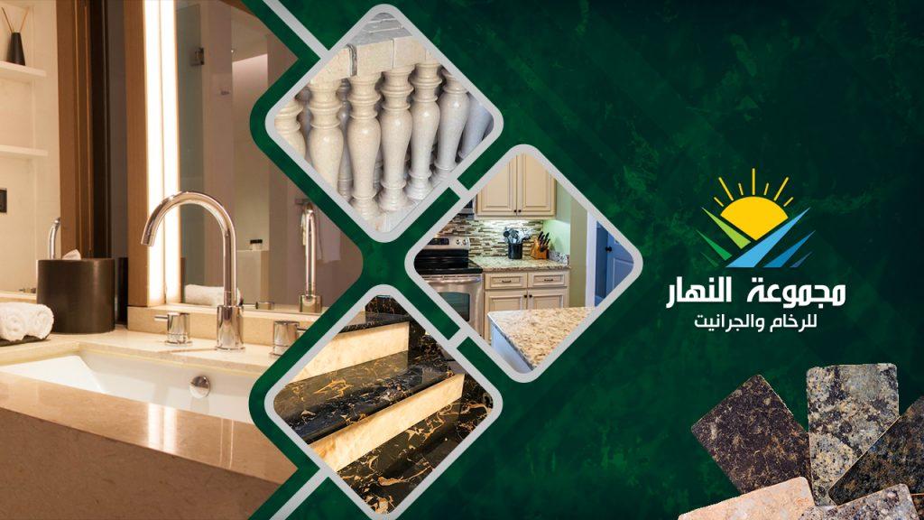 رخام وجرانيت طبيعي في جدة